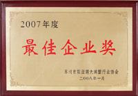 巴仙蟹王荣获最佳企业奖