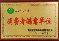 巴仙蟹王被评为消费者满意单位称号