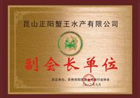 巴仙蟹王荣获2012年度副会长单位称号