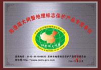巴仙蟹王荣获地理标志保护单位称号