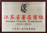 巴仙蟹王荣获江苏省著名商标称号