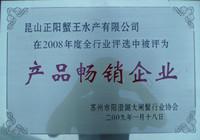 巴仙蟹王荣获产品畅销企业称号