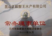 巴仙蟹王荣获常务理事单位称号