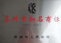 巴仙蟹王荣获苏州市知名商标称号