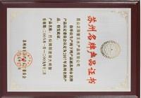 巴仙蟹王荣获苏州名牌产品称号