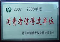 巴仙蟹王荣获消费者信得过单位称号