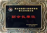 巴仙蟹王荣获2014年度副会长单位称号