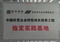 巴仙蟹王荣获民营企业指定实习地称号