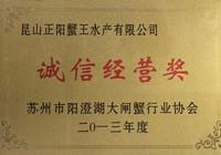 巴仙蟹王荣获诚信经营奖