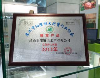 景宁县巴仙大闸蟹专卖店